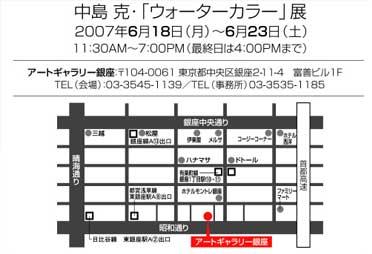 アートギャラリー銀座MAP