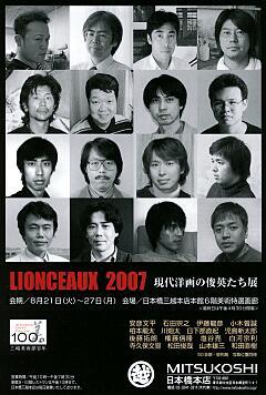 LIONCEAUX2007 現代洋画の俊英たち展