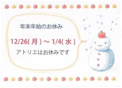 冬休みポスター