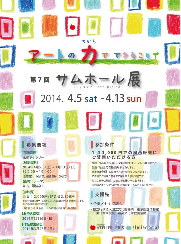 ポスター2014A3---2
